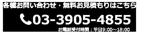03-3905-4855